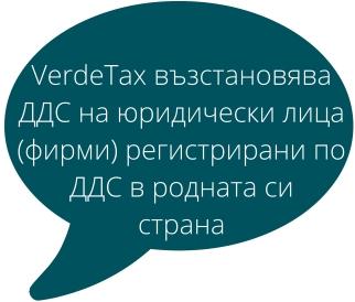 VerdeTax VAT balloon information, Bulgarian